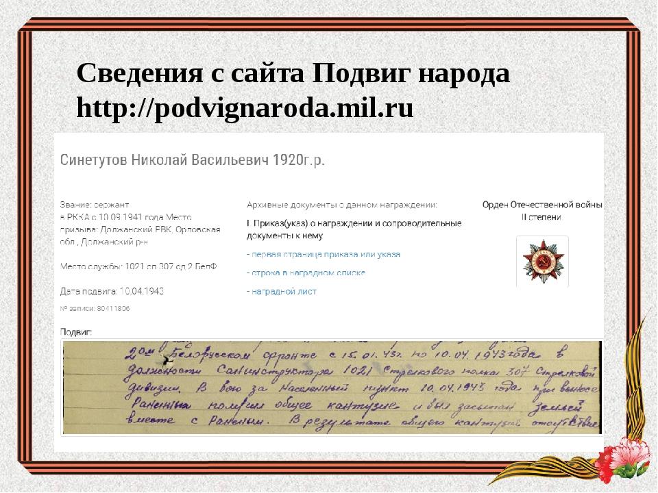 Сведения с сайта Подвиг народа http://podvignaroda.mil.ru