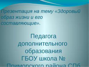 Презентация на тему «Здоровый образ жизни и его составляющие». Педагога допол
