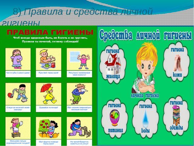 8) Правила и средства личной гигиены