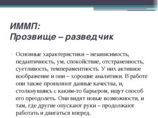 ИММП: Прозвище – разведчик Основные характеристики – независимость, педантичн