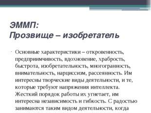 ЭММП: Прозвище – изобретатель Основные характеристики – откровенность, предпр
