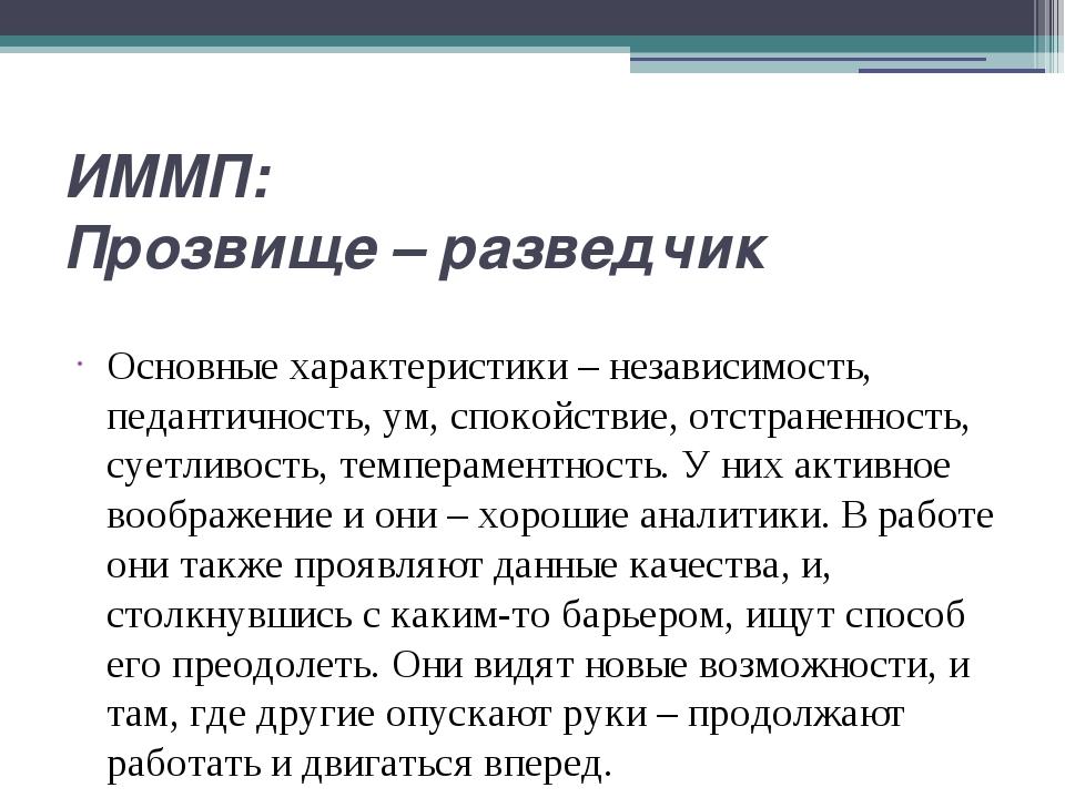 ИММП: Прозвище – разведчик Основные характеристики – независимость, педантичн...