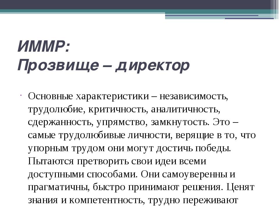 ИММР: Прозвище – директор Основные характеристики – независимость, трудолюбие...