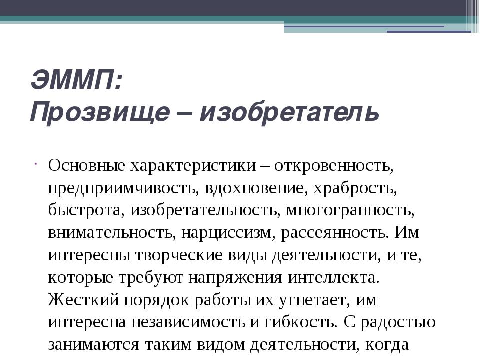 ЭММП: Прозвище – изобретатель Основные характеристики – откровенность, предпр...