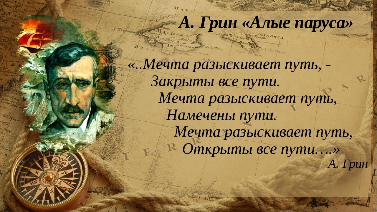 А. Грин «Алые паруса» «..Мечта разыскивает путь, - Закрыты все пути. Мечта ра...