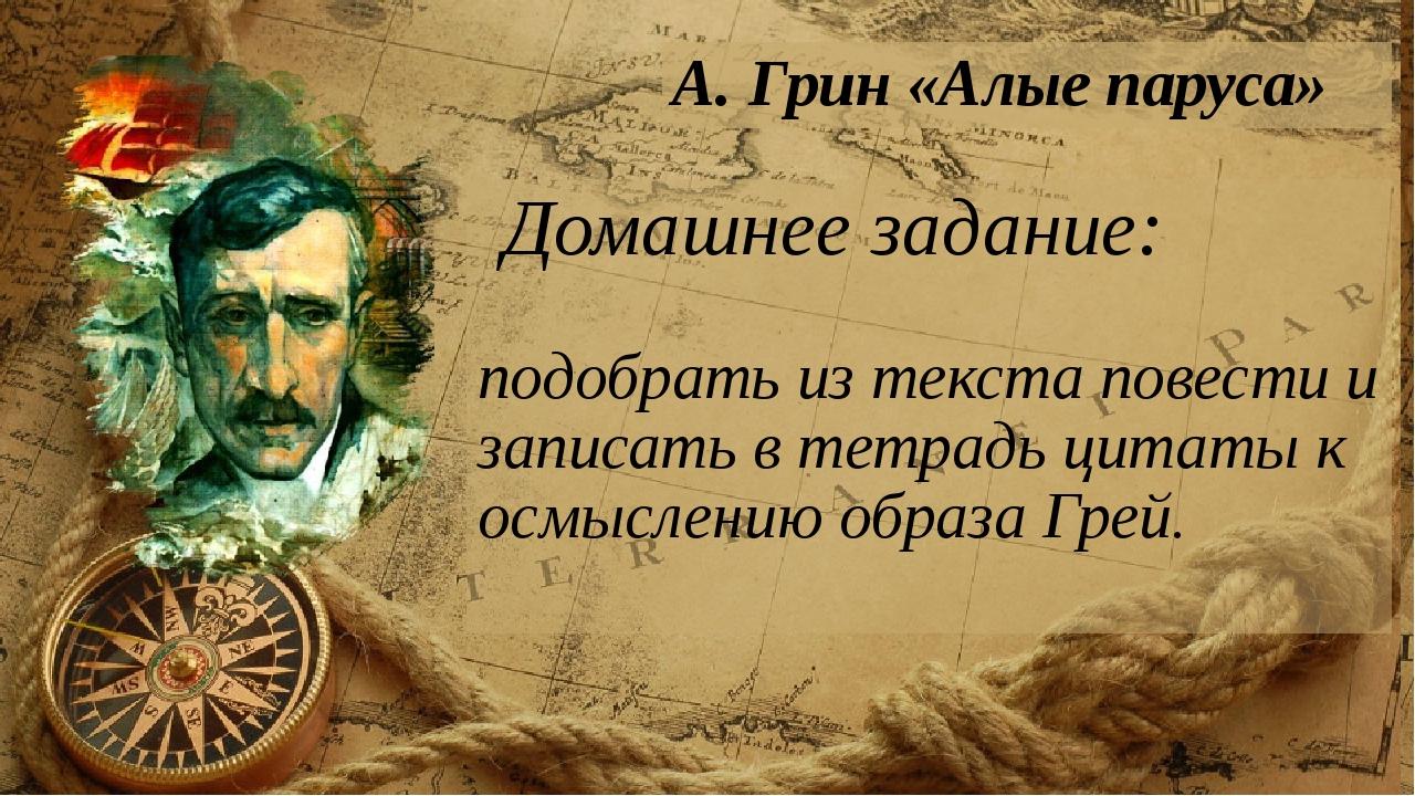 А грин цитаты афоризмы
