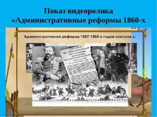 Показ видеоролика «Административные реформы 1860-х гг. /ЦОР №227/