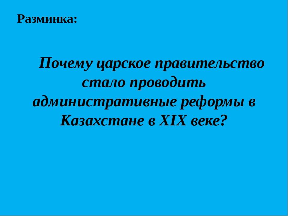Разминка: Почему царское правительство стало проводить административные рефор...