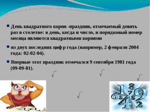 День квадратного корня -праздник, отмечаемый девять раз в столетие: в день, к