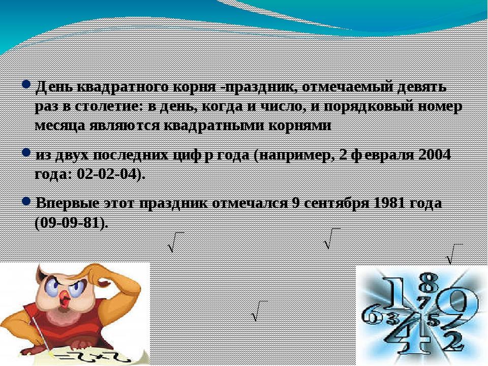 День квадратного корня -праздник, отмечаемый девять раз в столетие: в день, к...