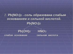 2. Pb(NO3)2 – соль образована слабым основанием и сильной кислотой. Pb(NO3)2