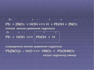 2+ - + - + + - Pb + 2NO3 + HOH  H + PbOH + 2NO3 полное ионное уравнение гидр