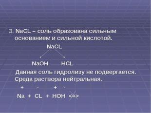 3. NaCL – соль образована сильным основанием и сильной кислотой. NaCL NaOH HC