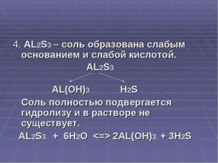 4. AL2S3 – соль образована слабым основанием и слабой кислотой. AL2S3 AL(OH)3
