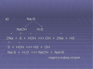 в) Na2S NaOH H2S + 2 - + - - + - 2Na + S + HOH  OH + 2Na + HS 2 - + - - - S +