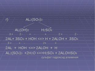 г) AL2(SO4)3 AL(OH)3 H2SO4 3 + 2 - + - + 2 + 2 - 2AL+ 3SO4 + HOH  H + 2ALOH +