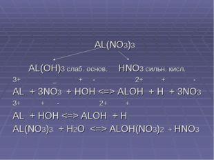 AL(NO3)3 AL(OH)3 слаб. основ. HNO3 сильн. кисл. 3+ _ + - 2+ + - AL + 3NO3 +