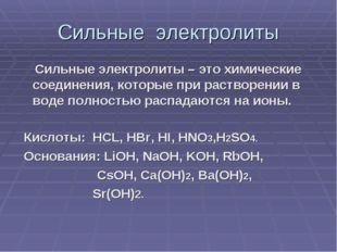 Сильные электролиты Сильные электролиты – это химические соединения, которые