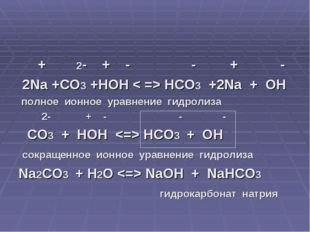 + 2- + - - + - 2Na +CO3 +HOH < => HCO3 +2Na + OH полное ионное уравнение гид