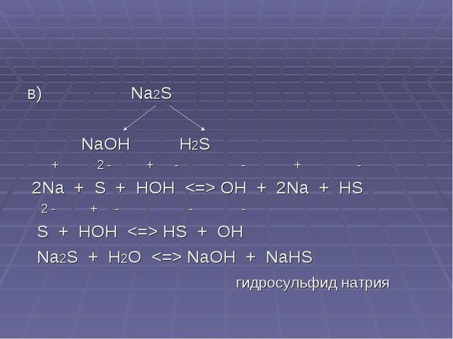 в) Na2S NaOH H2S + 2 - + - - + - 2Na + S + HOH  OH + 2Na + HS 2 - + - - - S +...