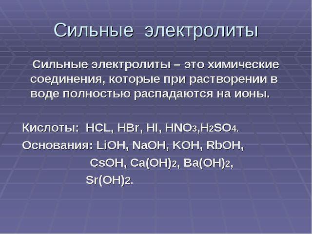 Сильные электролиты Сильные электролиты – это химические соединения, которые...