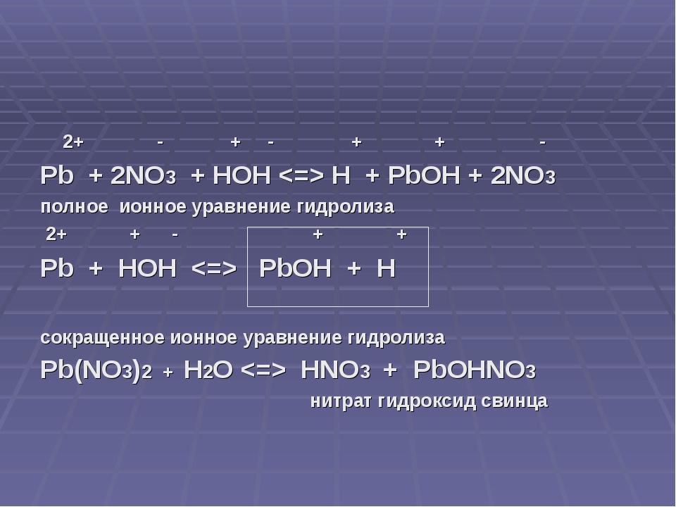 2+ - + - + + - Pb + 2NO3 + HOH  H + PbOH + 2NO3 полное ионное уравнение гидр...