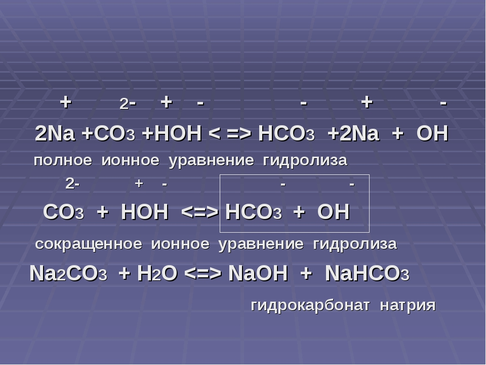 + 2- + - - + - 2Na +CO3 +HOH < => HCO3 +2Na + OH полное ионное уравнение гид...