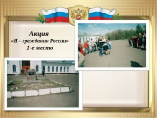 Акция «Я – гражданин России» 1-е место
