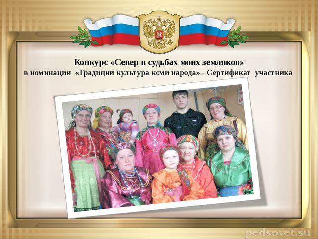 Конкурс «Север в судьбах моих земляков» в номинации «Традиции культура коми н...