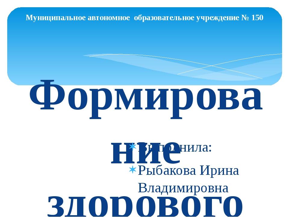 Муниципальное автономное образовательное учреждение № 150 Формирование здоров...