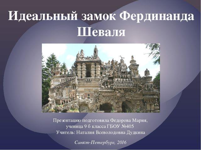 Идеальный замок Фердинанда Шеваля Презентацию подготовила Федорова Мария, уче...