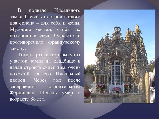В подвале Идеального замка Шеваль построил также два склепа – для себя и жены...