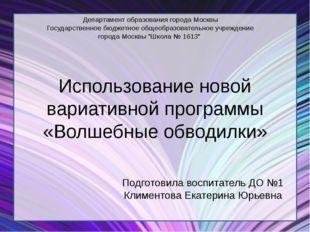 Использование новой вариативной программы «Волшебные обводилки» Департамент о