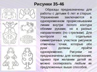 Рисунки 35-46 Образцы предназначены для работы с детьми 6 лет и старше. Упра