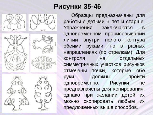 Рисунки 35-46 Образцы предназначены для работы с детьми 6 лет и старше. Упра...