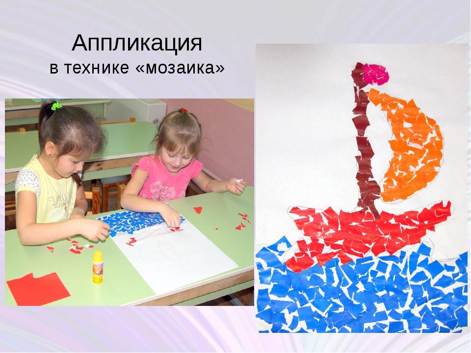 Аппликация в технике «мозаика»