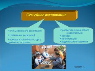 Семейное воспитание стиль семейного воспитания; требования родителей; помощь