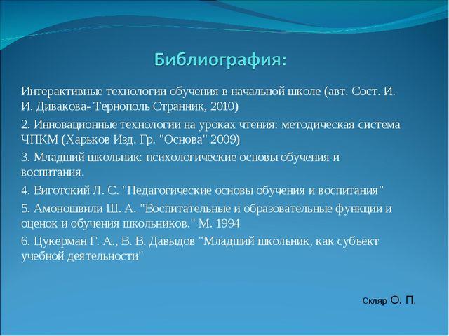 Интерактивные технологии обучения в начальной школе (авт. Сост. И. И. Диваков...