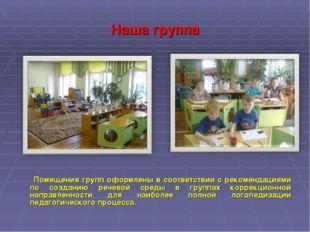 Наша группа Помещения групп оформлены в соответствии с рекомендациями по созд