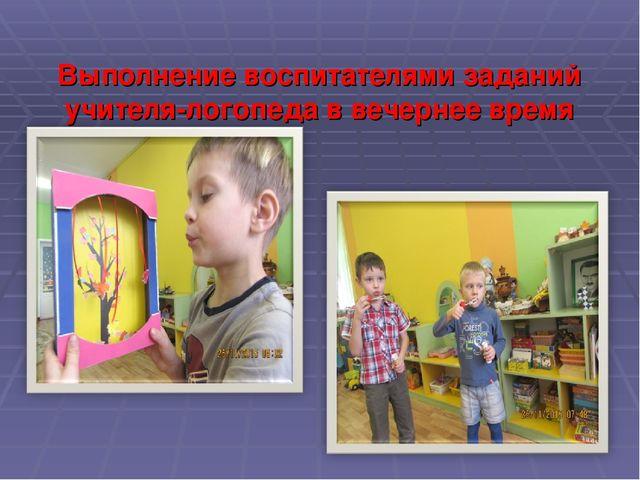 Выполнение воспитателями заданий учителя-логопеда в вечернее время
