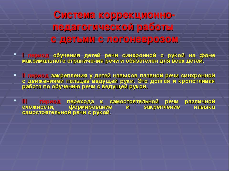 Система коррекционно-педагогической работы с детьми с логоневрозом I период о...