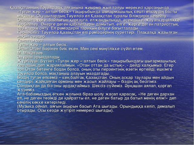 Қазақстанның Тәуелсіздік алғанына жиырма жыл толуы мерекесі қарсаңында «Туған...