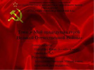 Департамент образования г. Севастополя ГОСУДАРСТВЕННОЕ БЮДЖЕТНОЕ ОБРАЗОВАТЕЛЬ
