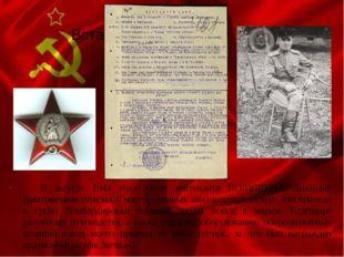 В августе 1944 года взвод лейтенанта ПОЛУШИНА Анатолия Дмитриевича отразил 6