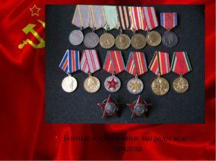 Боевые и юбилейные награды моего прадеда.