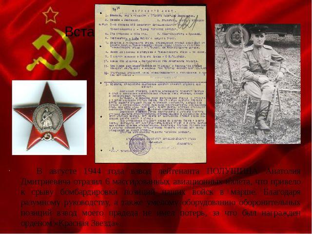 В августе 1944 года взвод лейтенанта ПОЛУШИНА Анатолия Дмитриевича отразил 6...