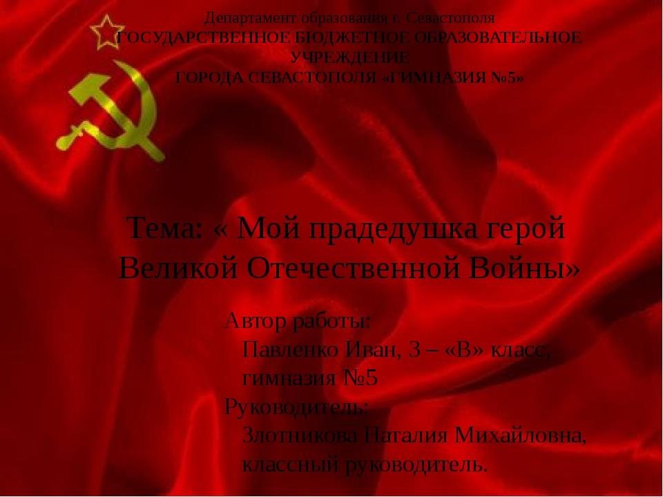 Департамент образования г. Севастополя ГОСУДАРСТВЕННОЕ БЮДЖЕТНОЕ ОБРАЗОВАТЕЛЬ...