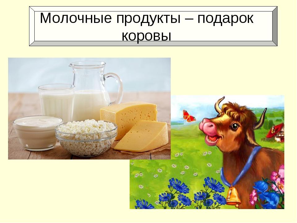 Молочные продукты – подарок коровы