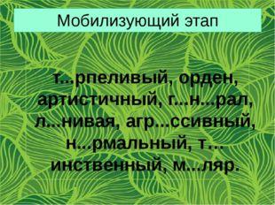 Мобилизующий этап т...рпеливый, орден, артистичный, г...н...рал, л...нивая, а