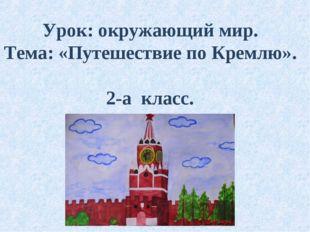 Урок: окружающий мир. Тема: «Путешествие по Кремлю». 2-а класс.